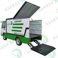 密封垃圾转运车环卫小型电动四轮垃圾车