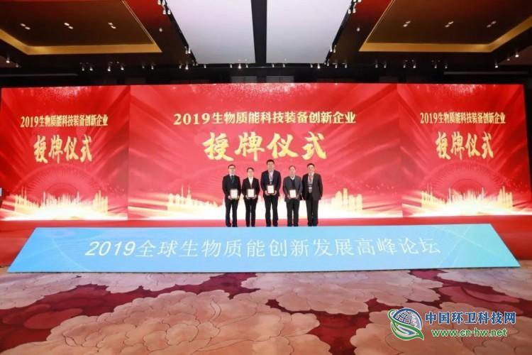 2019全球生物质能创新发展高峰论坛在京召开,24家授牌企业成行业标杆