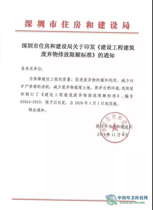 深圳市印发《建设工程建筑废弃物排放限额标准》 自2020年1月1日起实施