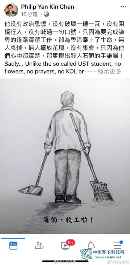 """一位网友这样悼念香港去世环卫工""""罗伯"""""""