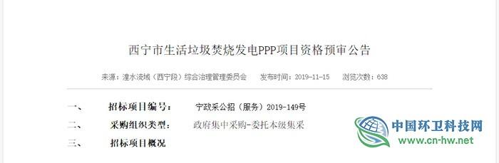 16.6亿!西宁市垃圾焚烧发电项目进入资格预审阶段