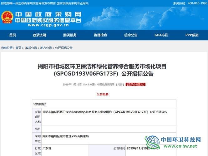 2.5亿!揭阳市榕城区环卫项目进入公开招标阶段