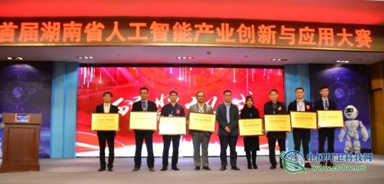 盈峰中联环境荣获湖南省首届人工智能大赛第一名
