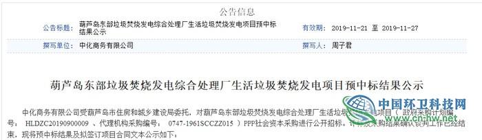 62元/吨!绿色动力预中标辽宁葫芦岛东部垃圾焚烧发电综合处理厂项目
