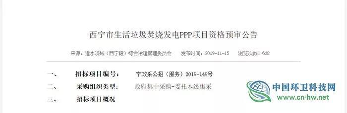 超16亿垃圾焚烧项目招标!青海省开启垃圾焚烧新时代