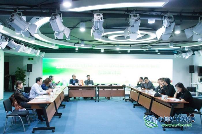 伏泰科技应邀出席2019年首届中国·社会协作有效实现垃圾分类专项研讨会