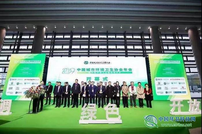 2019中国城市环境卫生协会年会暨中国环境卫生国际博览会