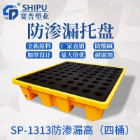 重庆塑料托盘厂家1313四桶防泄漏托盘价格化工油桶托盘销售