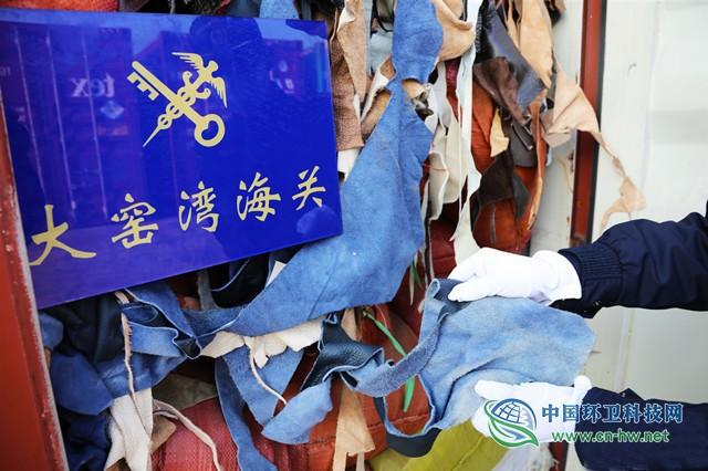 """大连海关退运23.71吨固体废物""""洋垃圾"""""""
