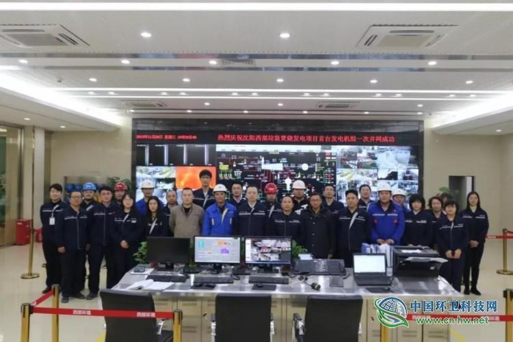 康恒环境沈阳西部垃圾焚烧发电项目成功并网发电
