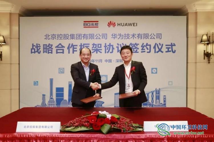 华为与北控集团战略合作 打造5G智慧首都