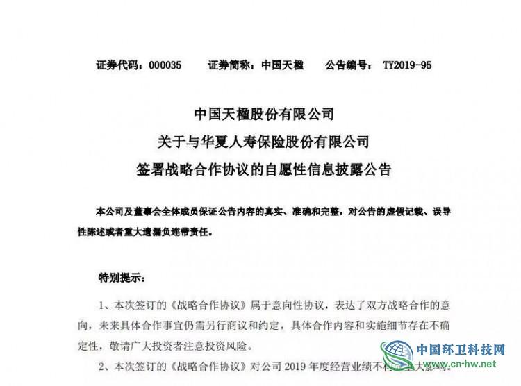 近期大动作频现,中国天楹能否再度弯道超车?