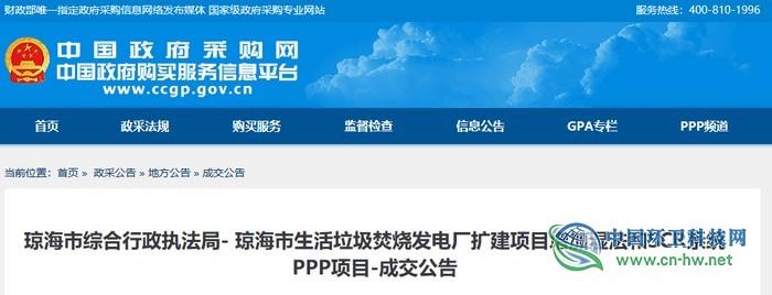 5.797亿!中电国际预中标海南生活垃圾焚烧发电厂扩建项目