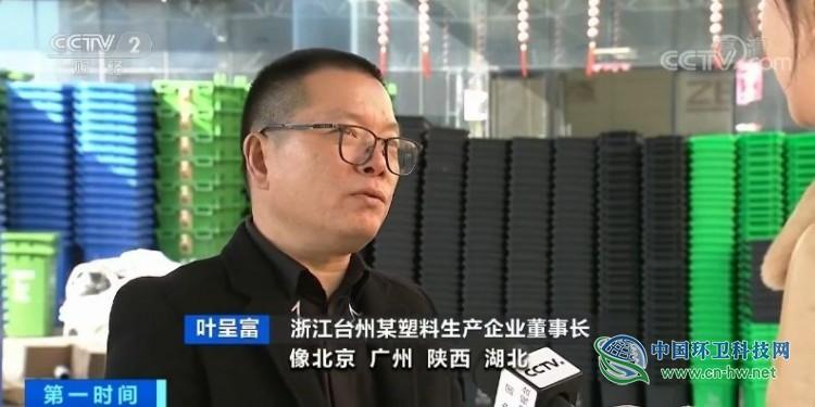 """""""新国标""""正式实施!央视记者探访全国最大的日用塑料制品生产基地"""
