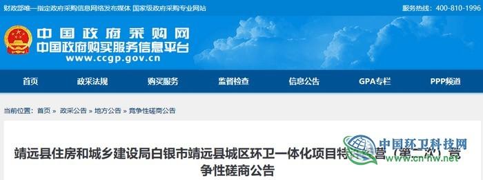 1.7亿!白银市靖远县城区环卫一体化项目进入竞争性磋商阶段