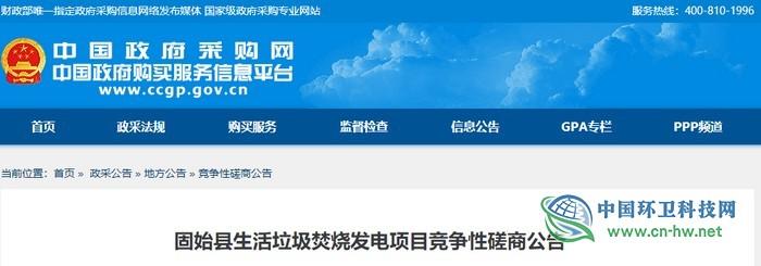 4.1亿!河南信阳固始县垃圾焚烧发电项目进入竞争性磋商阶段