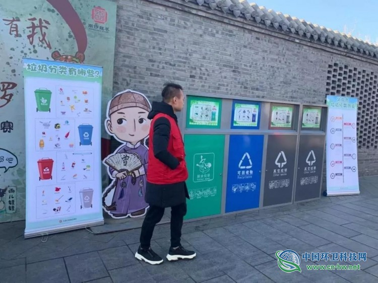 探访|北京南锣鼓巷景区如何开展垃圾分类