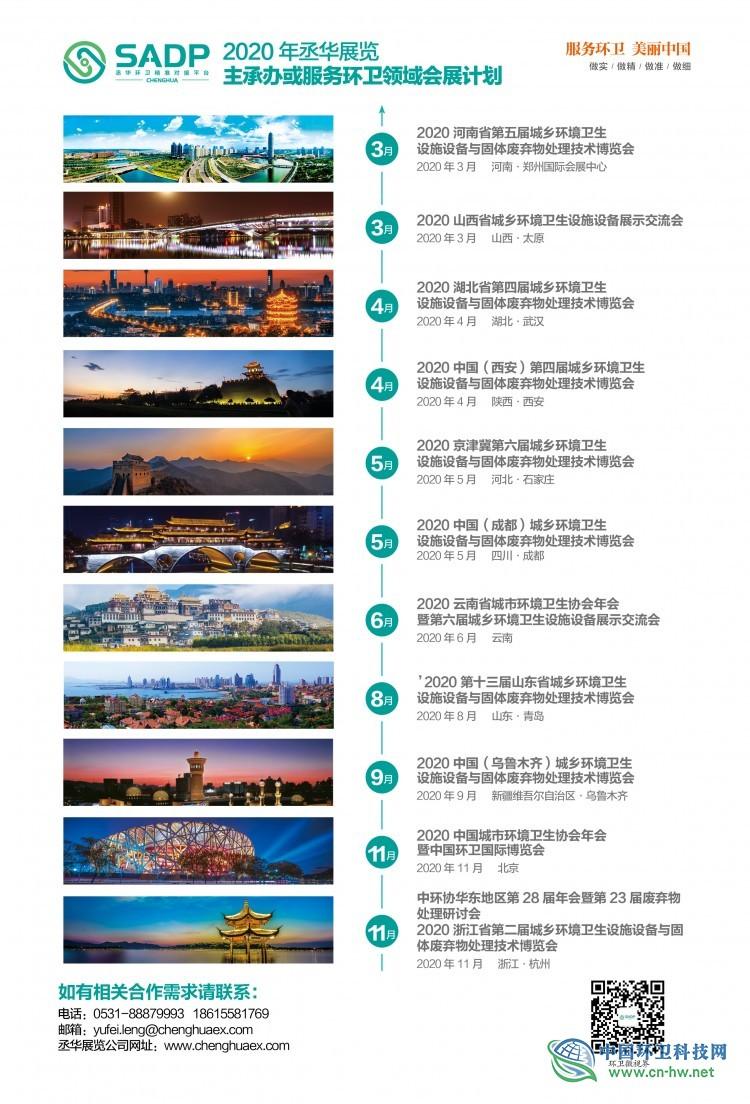 """关于举办""""2020中国城市环境卫生协会年会暨2020中国环卫博览会""""的预通知"""