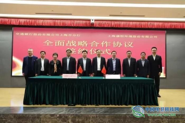 获50亿意向性授信额度,康恒环境与交行上海分行签订合作协议