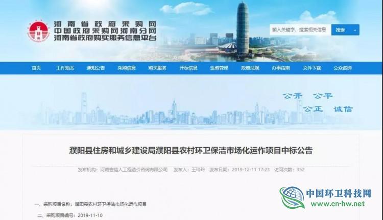 康洁、家宝等三企业分享河南10.5亿环卫项目!