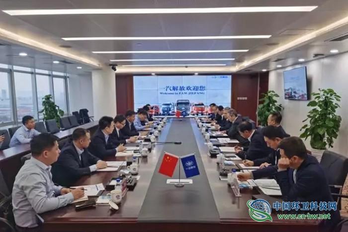 中联环境与一汽解放签署2020年战略协议 深入环卫车合作