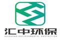 东营汇中环保科技有限公司