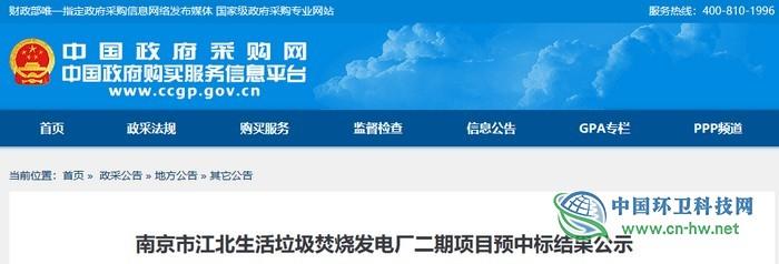 新年第一大单出炉!康恒环境预中标超10亿南京市垃圾焚烧项目