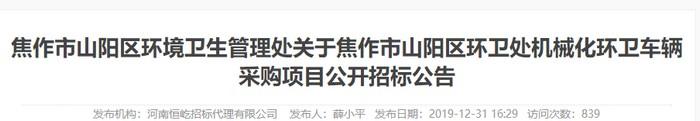 374万!河南省焦作市环卫车辆采购项目公开招标