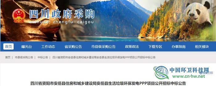 70元/吨!四川能投联合康恒环境中标四川省安岳县垃圾焚烧发电项目