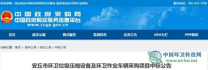 龙马环卫等四企业分享山东省安丘市655.3万环卫设备采购项目