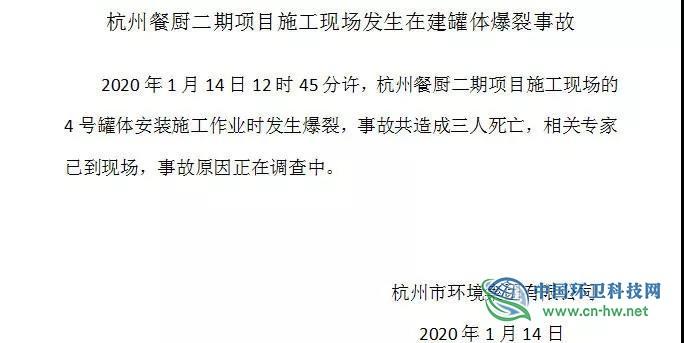 杭州市环境集团又出事故,餐厨项目罐体爆裂致3人死亡!