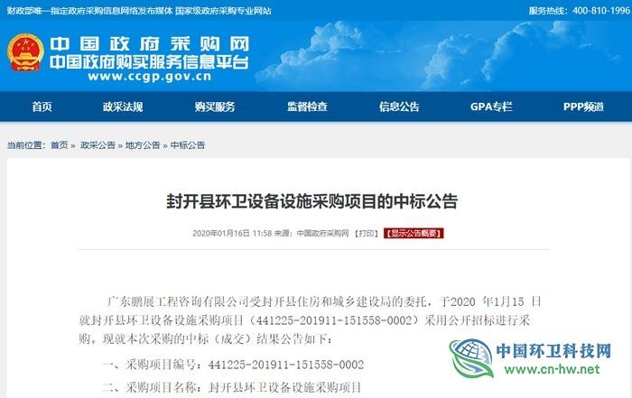 程力专汽中标广东省封开县环卫设备采购项目