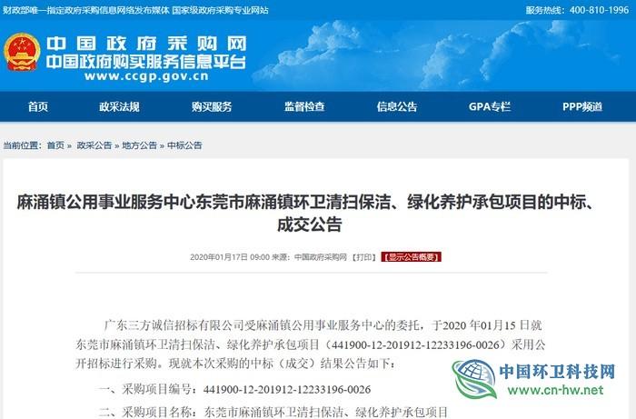 三本土企业分享东莞市麻涌镇1.9亿环卫项目
