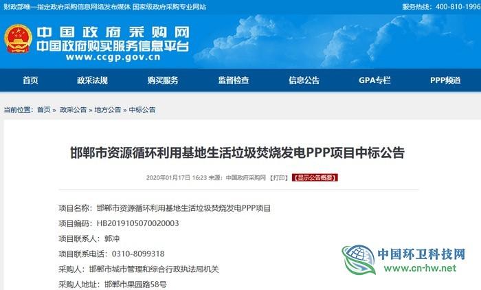 105.7元/吨!东润新能源联合体中标邯郸市垃圾焚烧项目