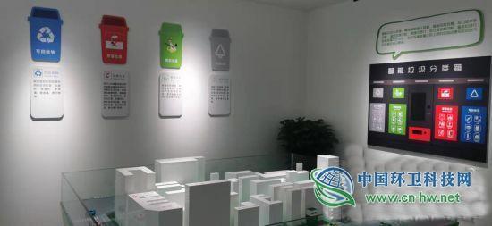 成都首个垃圾分类教育示范基地揭牌