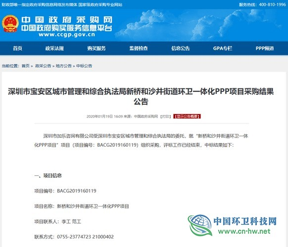 深圳市宝安区70亿环卫一体化项目揭晓,北控列首位