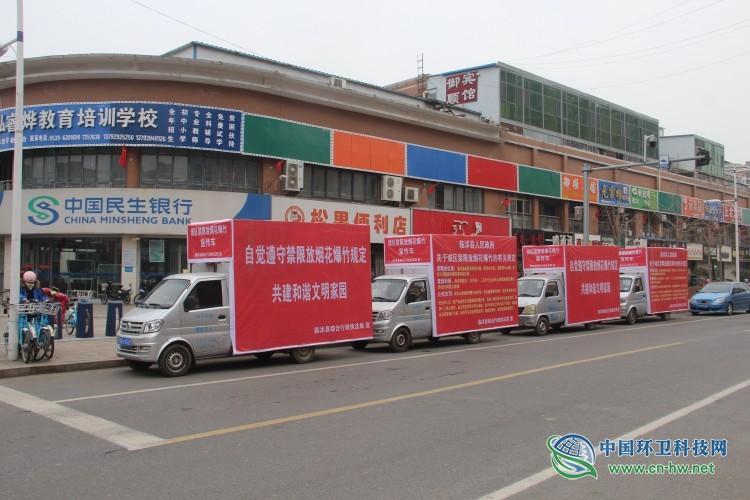 临沭县综合行政执法局开展烟花爆竹禁限放集中宣传活动