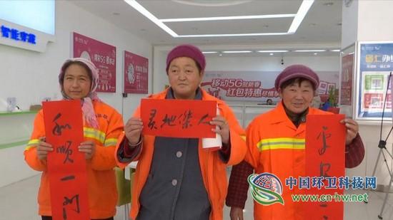 中国移动请来书法爱好者,为环卫工人写对联