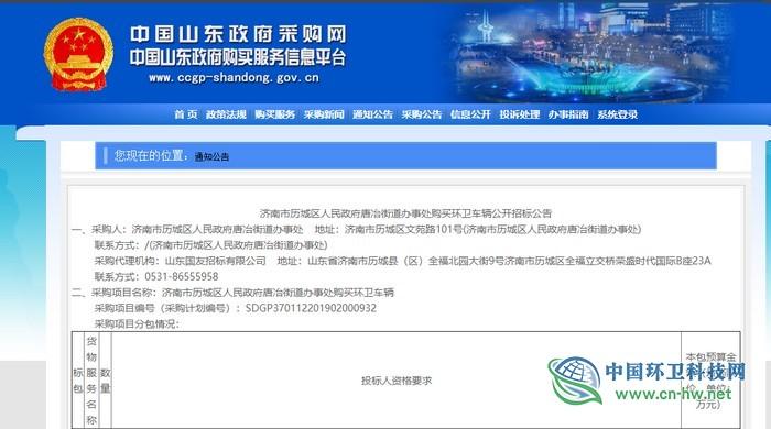 787.9万元!济南市历城区环卫车辆采购项目进入招标阶段