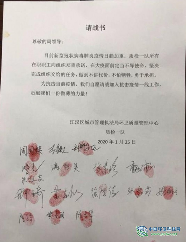 武汉市江汉城管环卫工摁手印志愿加入医院保洁