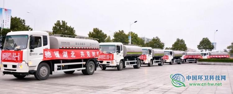 盈峰环境向武汉市城管委捐赠15辆清洁消毒车和15吨消毒剂