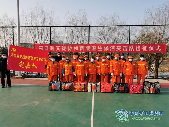 武汉第二批环卫保洁突击队入驻协和西医院