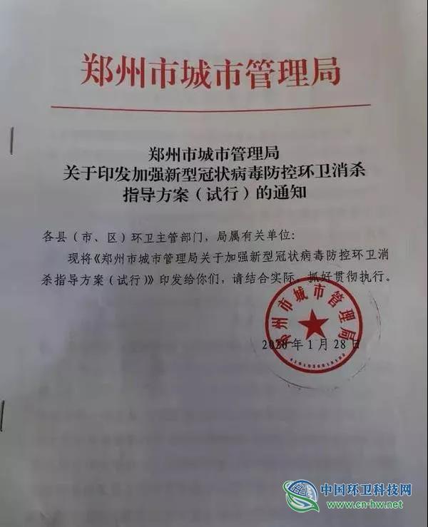 郑州市城管局印发新冠病毒防控环卫消杀指导方案(试行)