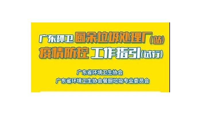 一图读懂|广东厨余垃圾处理厂疫情防控工作指引