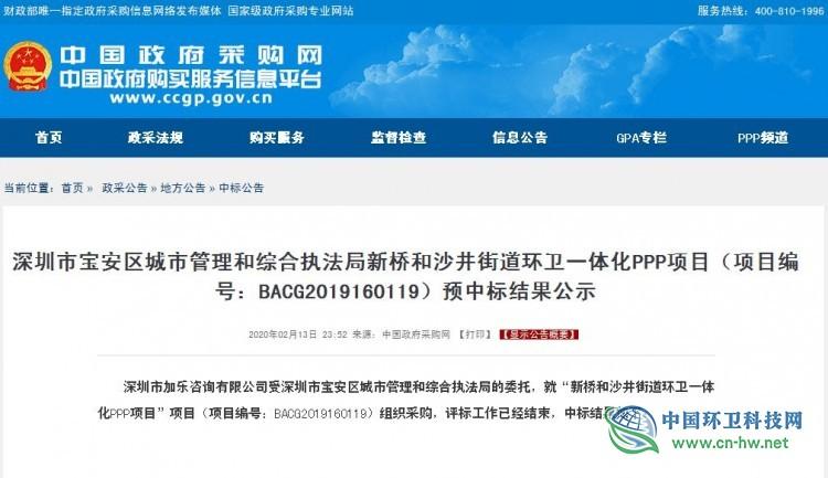 北控预中标深圳市宝安区超70亿环卫一体化项目