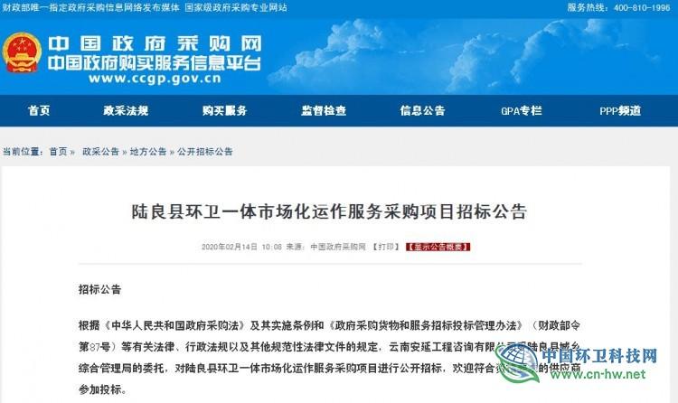 云南曲靖陆良县1.6亿环卫一体项目公开招标