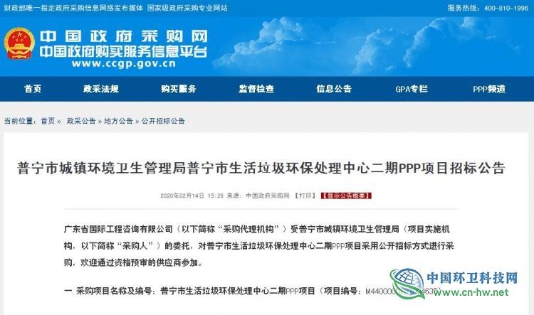 广东普宁市5.4亿垃圾焚烧二期项目公开招标