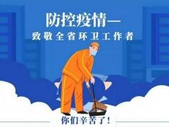 致敬环卫工人,陕西省住建厅发出四点倡议