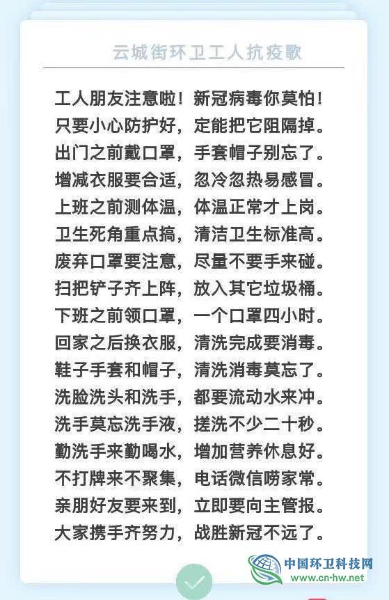 """广州""""抗疫顺口溜""""红遍环卫工人"""
