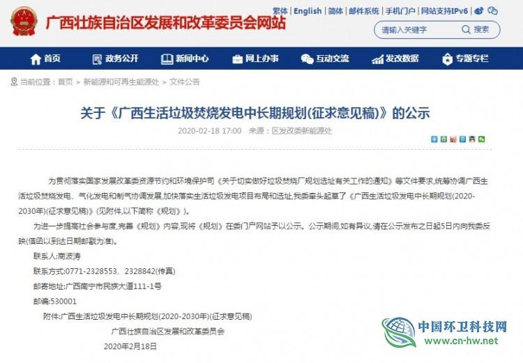 总投资226.2亿,广西将新增生活垃圾焚烧日处理能力4.22万吨